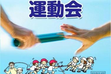 Registro promoverá a 26a edição do Undokai